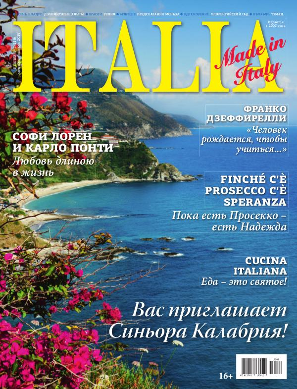 ITALIA MADE IN ITALY RUSSIA ITALIA-Made-in-Italy_2019_09_10_118