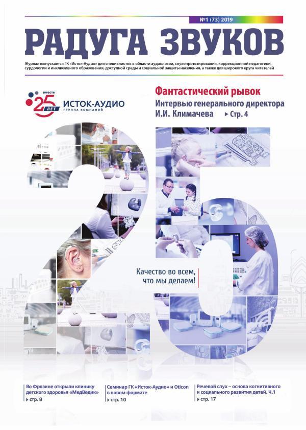 "Журнал ""Радуга звуков"" №1 за 2019 год"