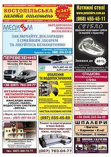 Костопільська газета оголошень № 347