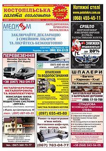Костопільська газета оголошень № 349