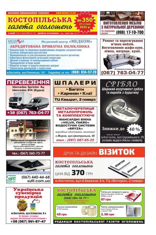 Костопільська газета оголошень № 350 Костопільська газета оголошень №350