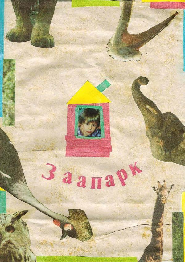 ЗААПАРК 1