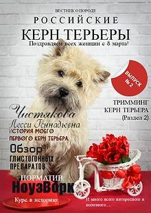 """Вестник """"Российские керн терьеры"""""""