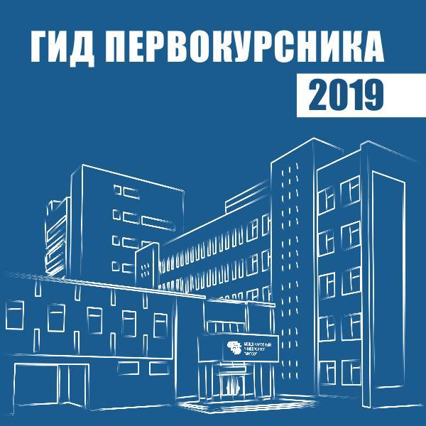 Гид первокурсника 2019