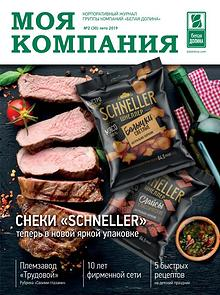 "Журнал ""Моя компания"" №2|30 (август 2019)"