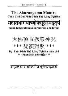 The shurangama mantra devanagari