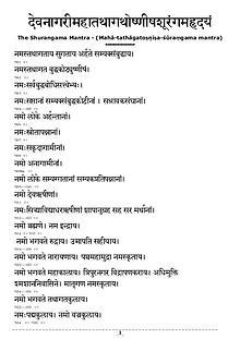 The shurangama mantra devanagari scripts