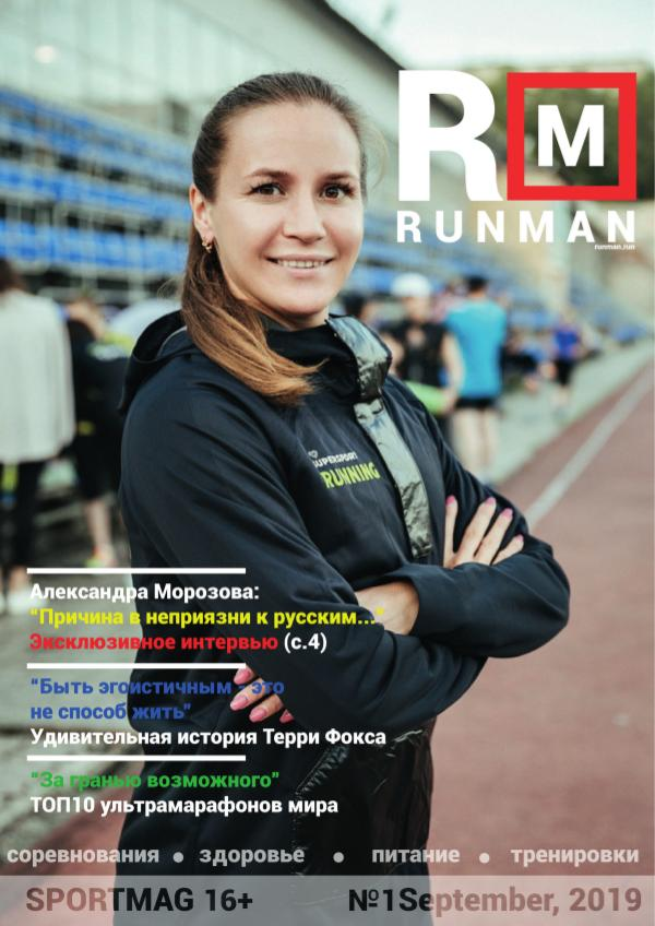 RUNMAN Sportmagazine RUNMAN №1 September 2019