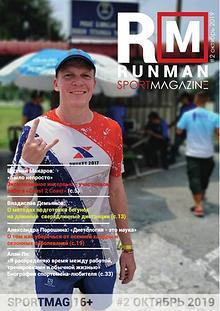 RUNMAN Sportmagazine