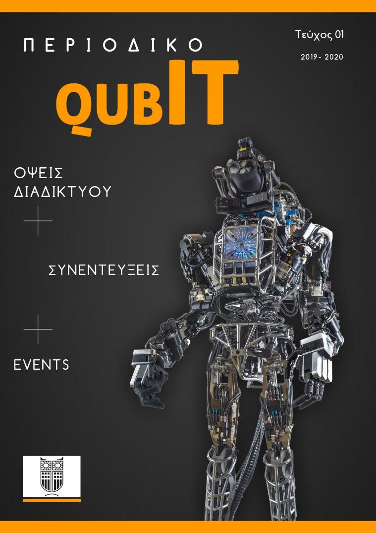QubIT, Issue no1 Qubit, Τεύχος 1ο