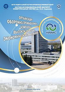 Организация оборонно-промышленного комплекса