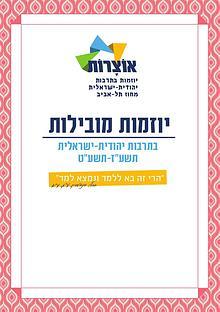 אוצרות בתי ספר מובילי יוזמה בתרבות יהודית-ישראלית