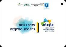 גלויות רפלקטיביות להדרכה בתרבות יהודית-ישראלית