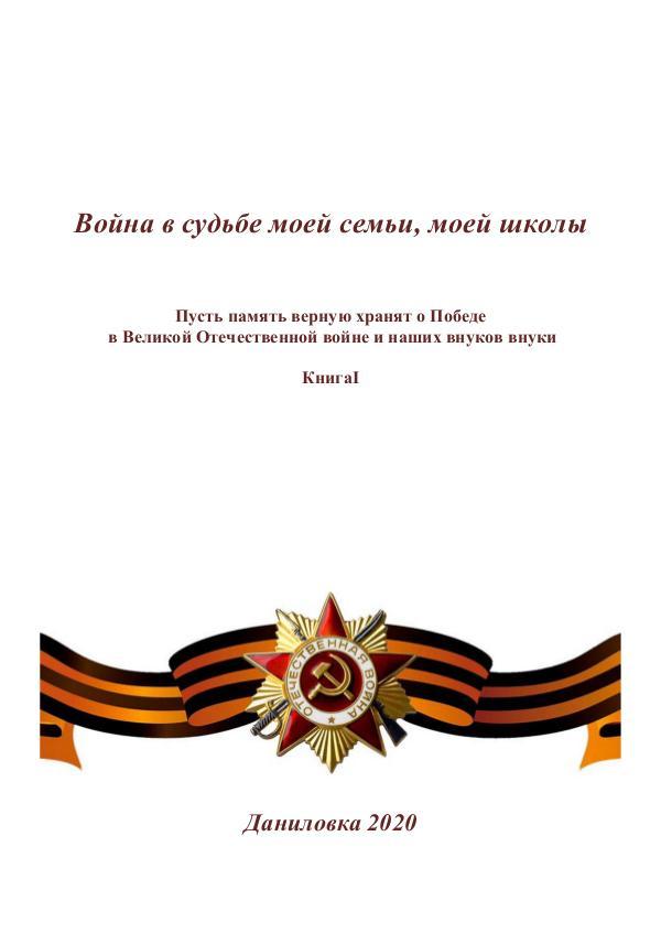Книга памяти Война в судьбе моей семьи