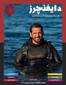 Diventures Magazine | مجلة دايفنچرز