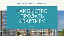Продать квартиру в Севастополе