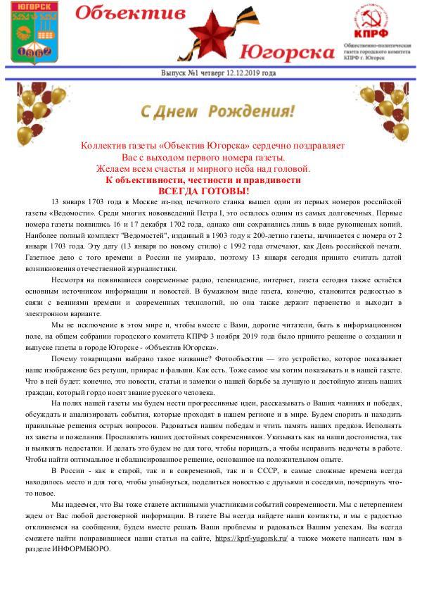Выпуск №1 Объектив Югорска. Выпуск №1