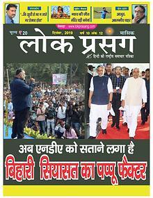 Lokprasang Hindi News Magazine December 2019