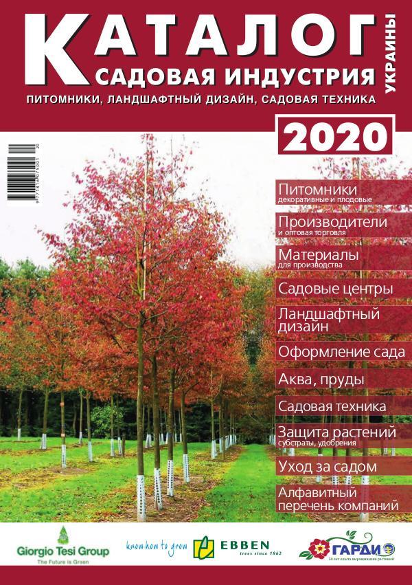 Katalog Garden Industry 2020 Katalog Garden Industry 2020
