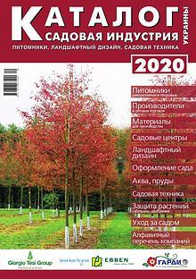 Katalog Garden Industry 2020