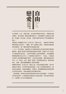 自由戀愛——時代製作的浪漫 導覽手冊