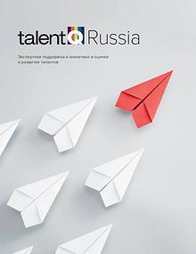 Talent Q Russia Catalogue