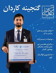 Ganjeena-e-Kardan Student Magazine