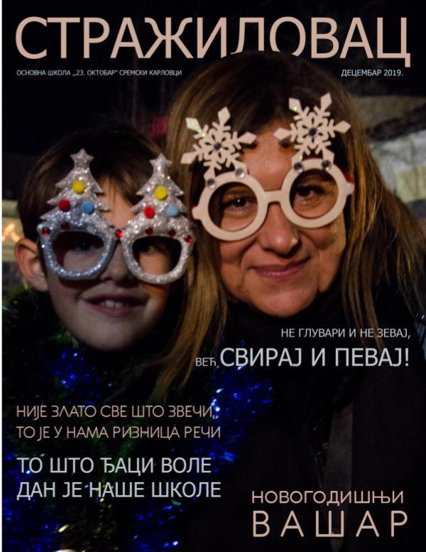 Strazilovac, decembar 2019. Стражиловац, децембар 2019