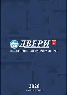 """каталог """"ТЕХНО-СТРОЙ""""  2020"""