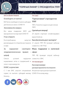 Бизнес-пульс Тольятти