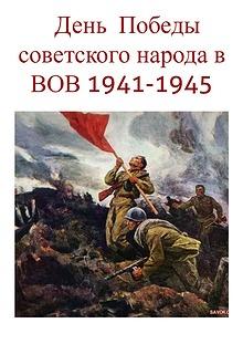 День победы советского народа в Великой Отечественной Войне 1941-1945
