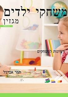 מגזין משחקי ילדים