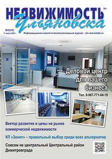 """Журнал """"Недвижимость Ульяновска"""", март, 2020 г."""