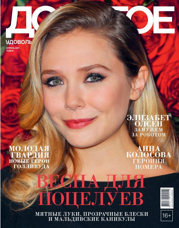Журнал «Дорогое удовольствие в Томске» Апрель 2021