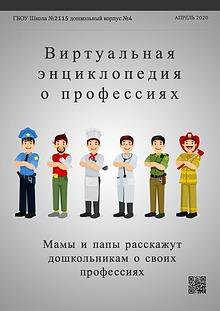 Энциклопедия профессий