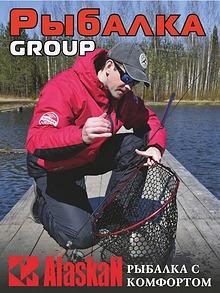 журнал Рыбалка GROUP cентябрь 2020