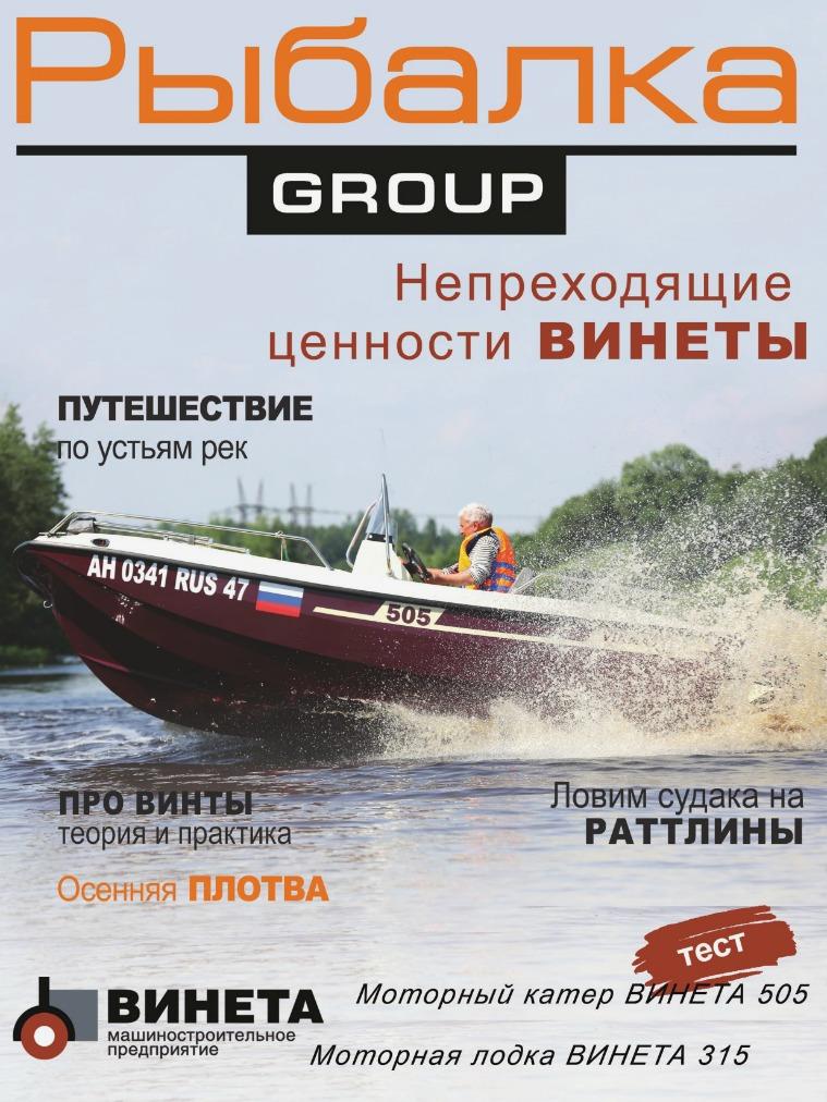 Рыбалка GROUP новый выпуск. Ноябрь 2020 Рыбалка GROUP новый выпуск