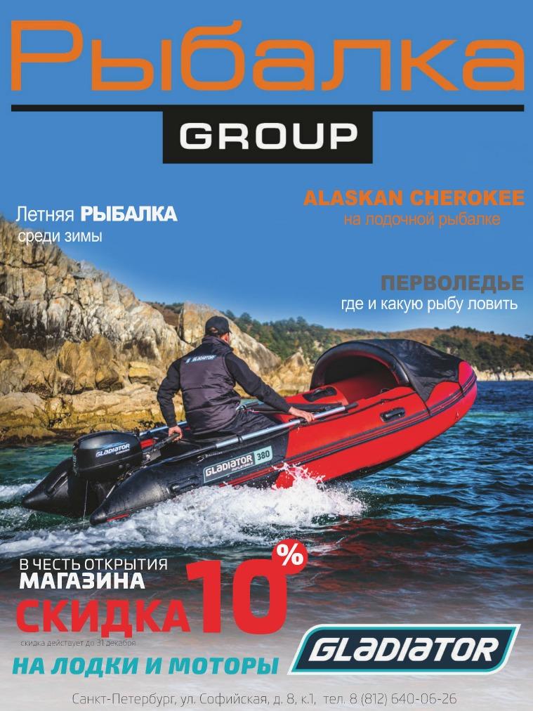 Новый выпуск журнала Рыбалка GROUP. Декабрь 2020 журнал Рыбалка GROUP