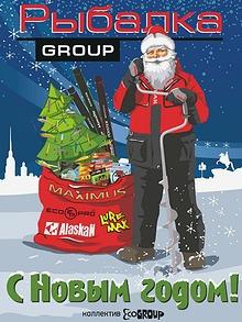 Новый выпуск журнала Рыбалка GROUP