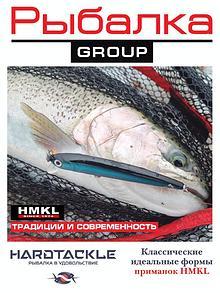 Новый выпуск журнала Рыбалка GROUP. Февраль 2021