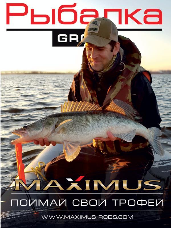 рыболовный журнал Рыбалка GROUP март 2021 журнал Рыбалка GROUP