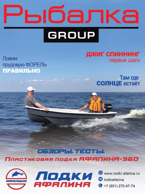 выпуск журнала Рыбалка GROUP. Апрель 2021 журнал Рыбалка GROUP