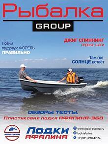 выпуск журнала Рыбалка GROUP. Апрель 2021