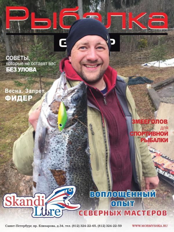 выпуск журнала Рыбалка GROUP. Май 2021 журнал Рыбалка GROUP