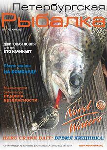 Петербургская рыбалка май 2021