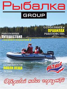 Новый выпуск журнала Рыбалка GROUP июль 2021 год