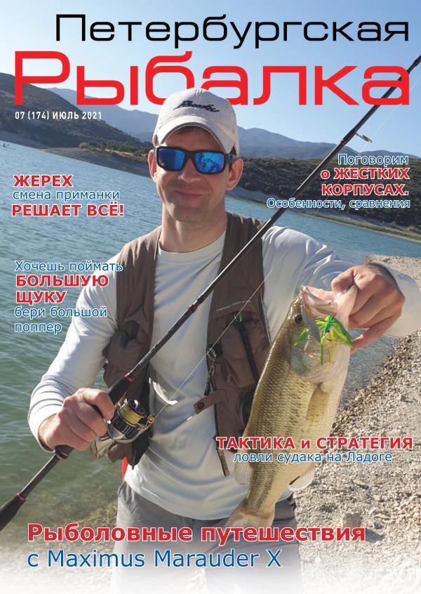 рыболовный журнал Петербургская рыбалка