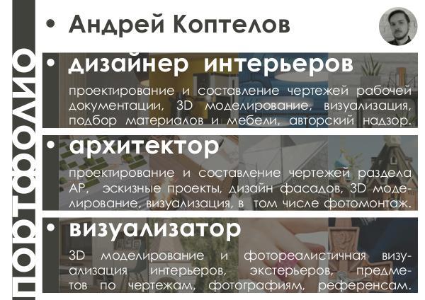 Портфолио Коптелов Андрей Портфолио