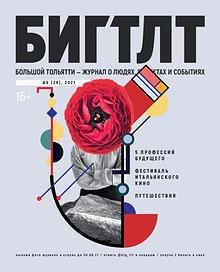 "Журнал ""Большой Тольятти / БИГ ТЛТ"""