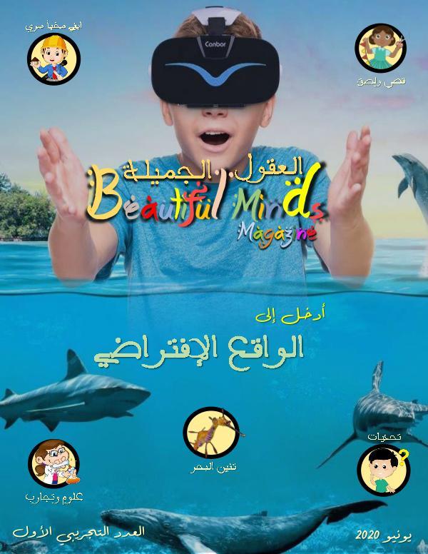 Beautiful Minds Magazine | مجلة العقول الجميلة Demo | 01 | عدد تجريبي